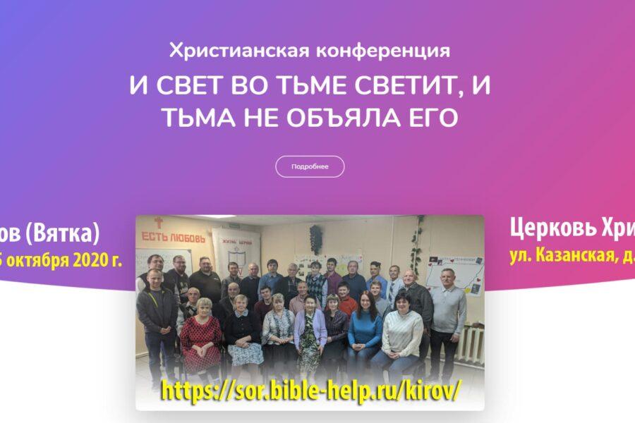 sor.bible help.ru kirov2