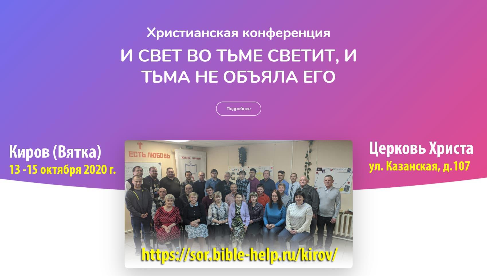 Конференция Киров 2020